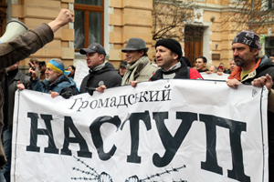 Акції протесту проти бідності в Україні
