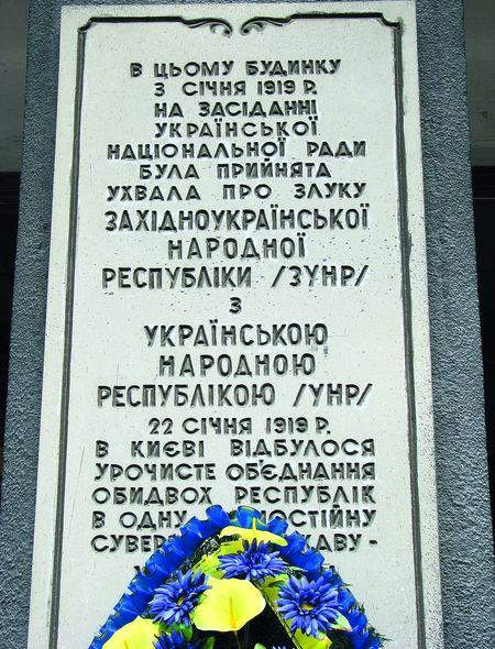 Меморіальна дошка на колишньому готелі «Австрія»