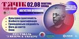 «З країни в Україну» - фестиваль із сенсом